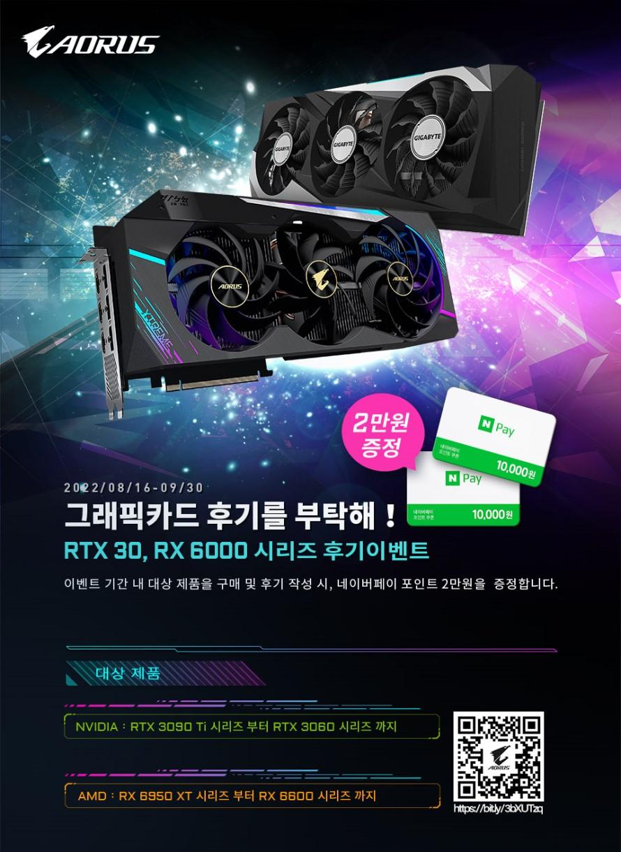 제이씨현 GIGABYTE RTX 3090,3080 구입하면 CALL OF DUTY : BLACK OPS COLD WAR 게임을 드립니다!