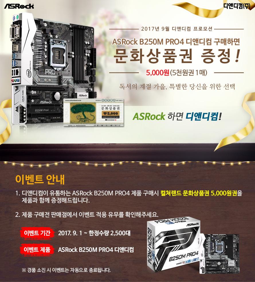 ASRock B250M PRO4 해피머니 상품권 증정