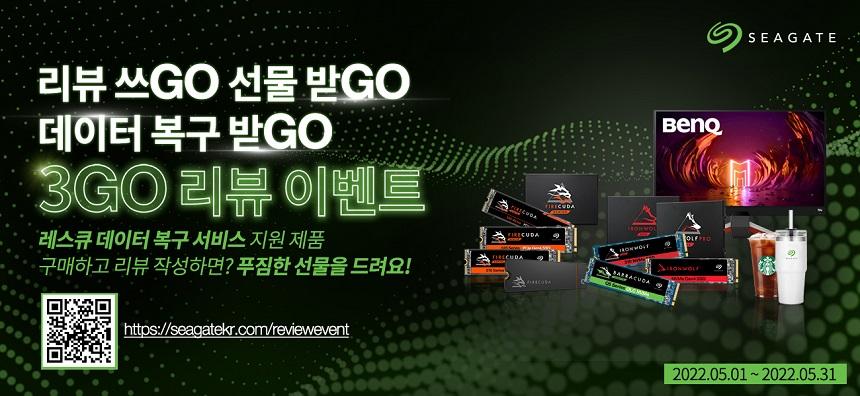 리뷰 쓰GO 선물 받GO 데이터 복구 받GO Seagate SSD 리뷰 이벤트!
