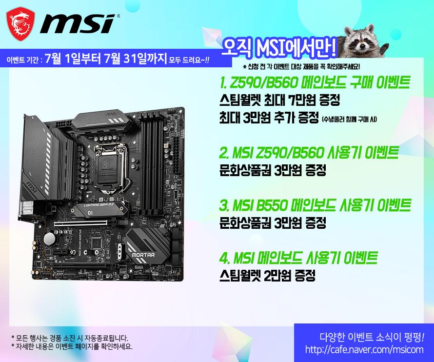 6월 이벤트 조기 종료로 인한 수정 페이지