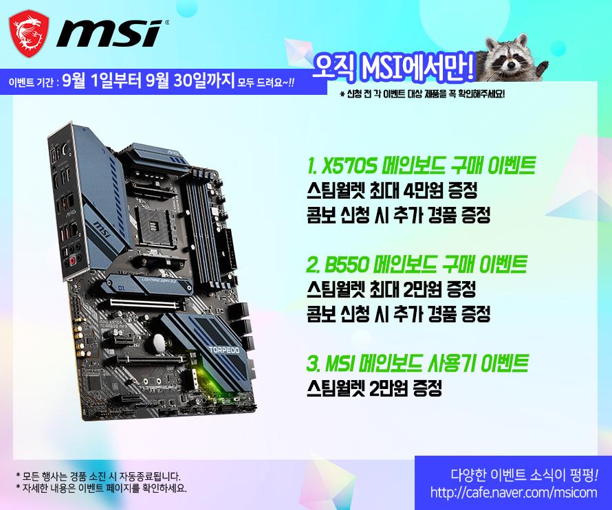 6월 이벤트 조기 종료로 인한 수정 페이지 업로드