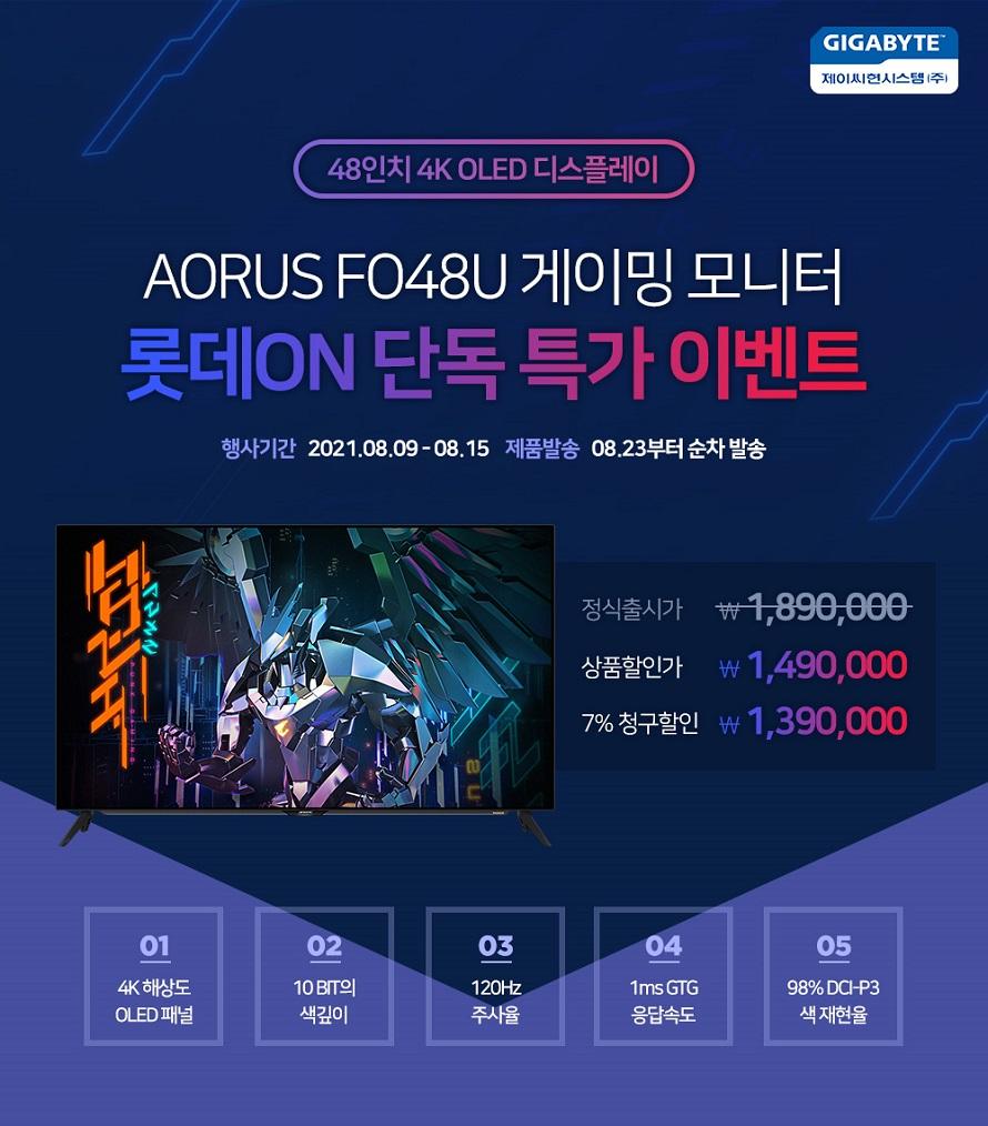 AORUS 4K 모니터 구매 이벤트 연장건 재수정