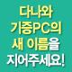 [DPG]다나와 사회공헌 캠페인! 다나와 기증PC의 새 이름을 지어주세요!