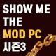 [DPG]SHOW ME THE PC 시즌3! 게이밍PC의 주인공은 바로 나!