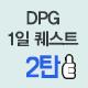 [DPG]DPG 1일 퀘스트 2탄! 매일 1퀘 완료하고 푸짐한 경품 받아가세요!