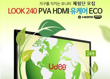 제이씨현 UDEA LOOK 240 PVA HDMI 유케어 ECO 모니터 체험단