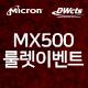 마이크론 Crucial MX500 대원CTS (250GB) 룰렛이벤트~!