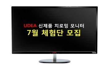 제이씨현 UDEA LOOK 240 IPS HDMI 유케어 75 게이밍 무결점 체험단