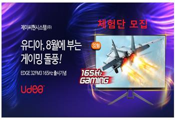 제이씨현 UDEA EDGE 32FM3 유케어 165 게이밍 JETTA 무결점 체험단