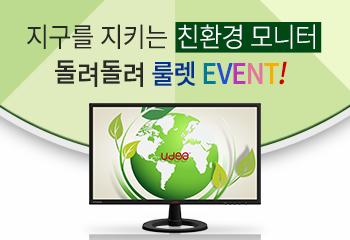제이씨현 UDEA LOOK 240 PVA HDMI 유케어 ECO 무결점 룰렛!