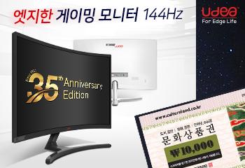 제이씨현 UDEA EDGE 24 커브드 144 게이밍 AE 블랙 무결점 룰렛!