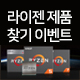 AMD RYZEN 제품찾기 퀴즈이벤트!