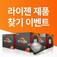 AMD 라이젠 7 2700 (피나클 릿지) 퀴즈이벤트!