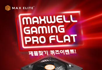 맥스엘리트 MAXWELL GAMING PRO 플랫 제품찾기 퀴즈이벤트!