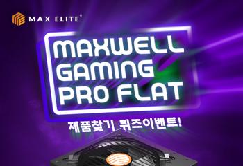 맥스엘리트 MAXWELL GAMING PRO 플랫 시리즈 퀴즈이벤트!