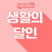[DPG] 사용기 콘테스트! 생활의 달인!!