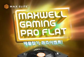 맥스엘리트 MAXWELL GAMING PRO FLAT 제품찾기 이벤트!