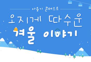 [DPG]오지게 따수운 겨울 이야기