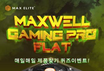 Maxwell Gaming Pro Flat 매일 제품찾기 이벤트!