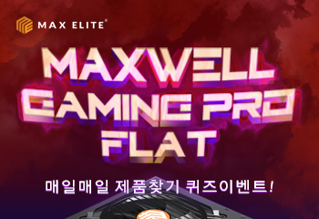 MAXWELL GAMING PRO FLAT 매일 제품찾기 퀴즈이벤트!