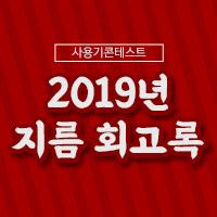 [DPG] 사용기 콘테스트! 2019년 지름 회고록!