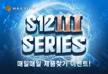 맥스엘리트 S12 III SERIES 제품찾기 이벤트!