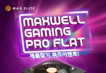 MAXWELL GAMING PRO FLAT 제품찾기 퀴즈이벤트!