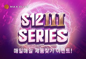 S12lll SERIES 매일 제품찾기 이벤트!