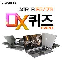 GIGABYTE AORUS 15G/17G O,X 퀴즈 이벤트!