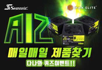 맥스엘리트 시소닉 A12 시리즈 매일매일 제품찾기 퀴즈 이벤트!