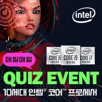 완벽한 호환성, 파워풀한 게이밍 퍼포먼스! 10세대 인텔 코어 프로세서 퀴즈 이벤트!