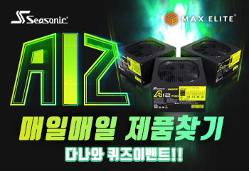 시소닉 A12 STANDARD 230V 매일매일 제품찾기 다나와 퀴즈 이벤트!