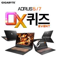 GIGABYTE AORUS OX 퀴즈 이벤트!