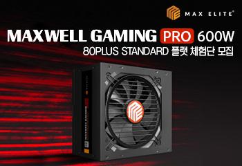 맥스엘리트 MAXWELL GAMING PRO 600W 80PLUS STANDARD 플랫 파워 체험단
