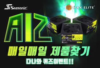 시소닉 A12 시리즈 스탠다드 고효율 파워 시리즈 매일매일 제품찾기 퀴즈 이벤트!