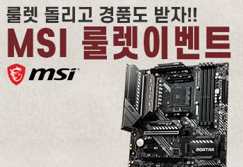 MSI MAG B550M 박격포 룰렛!