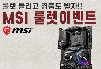 MSI MPG B550 게이밍 엣지 WIFI 룰렛!