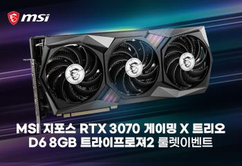 MSI 지포스 RTX 3070 게이밍 X 트리오 D6 8GB 트라이프로져2 룰렛!