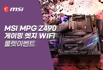 MSI MPG Z490 게이밍 엣지 WIFI 룰렛!