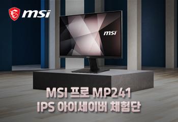 MSI 프로 MP241 IPS 아이세이버 모니터 체험단