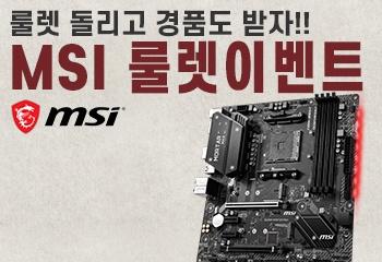 MSI MAG B450M 박격포 맥스 룰렛!