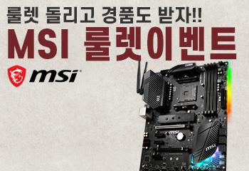 MSI MPG B450 게이밍 프로 카본 맥스 WIFI 룰렛!