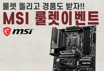 MSI MAG B460M 박격포 룰렛!