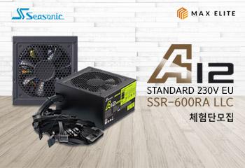 시소닉 A12 STANDARD 230V EU SSR-600RA LLC 파워 체험단