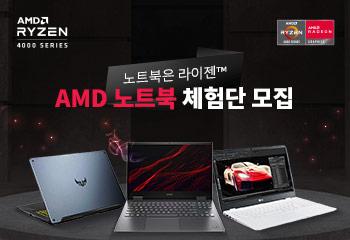AMD 노트북 체험단