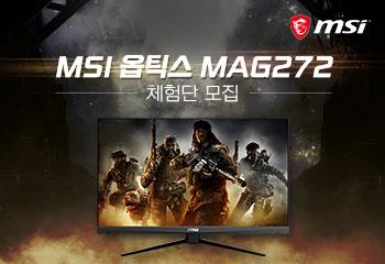 MSI 옵틱스 MAG272 게이밍 144 HDR 모니터 체험단