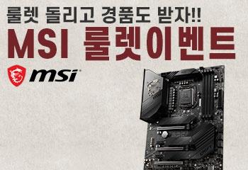 MSI MEG Z490 유니파이 룰렛!