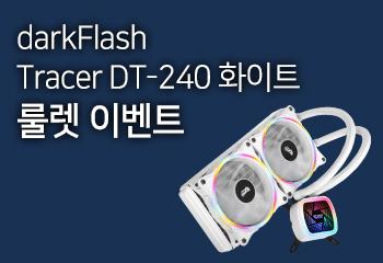 darkFlash Tracer DT-240 RGB (화이트) 룰렛!