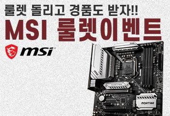 MSI MAG B460M 박격포 WiFi 룰렛!