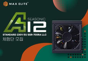 시소닉 A12 STANDARD 230V EU SSR-700RA LLC 파워 체험단